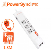【PowerSync 群加】四開三插防雷擊抗搖擺USB延長線(白/1.8M)