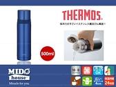 THERMOS『膳魔師FEI-501 不銹鋼真空咖啡保溫杯』 500ml (藍色)《Midohouse》