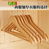 優質木衣架 實木衣撐 成人原木色木制西裝服裝店家用臥室衣掛