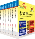 免運【鼎文公職】6A32-地方三等、高考三級(人事行政)套書(贈題庫網帳號、雲端課程)