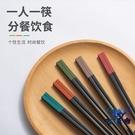 【5雙裝】雙槍合金筷子筷高檔鈦鐵耐高溫防霉防滑【古怪舍】