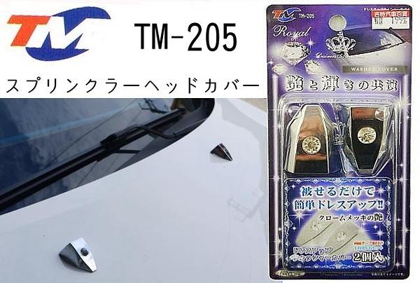 日本TM-205 水鑽 電鍍 噴水頭裝飾蓋 雨刷噴水頭 裝飾貼 保護蓋 大顆水鑽 VIP系列 黏貼設計