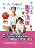 (二手書)寶貝孩子的親子瑜伽