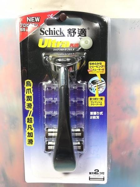 【舒適 Ultre Plus 烏爪潤滑超凡加滑刮鬍刀(1刀把2刀片)】600418刮鬍刀 男士清潔用【八八八】e網購