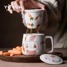 昱韻陶瓷泡茶杯兔子茶杯過濾馬克杯茶水分離辦公室陶瓷水杯可愛女【快速出貨】