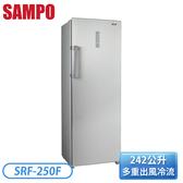 [SAMPO 聲寶]242公升 直立式冷凍櫃 SRF-250F
