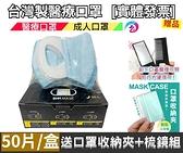 【2004268】鼻恩恩BNN 3D立體 (素面藍色) 幼幼醫療口罩 (50入/盒)送口罩收納夾+梳鏡組各一