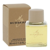 BURBERRY My Burberry 女性沐浴油 30ml【七三七香水精品坊】