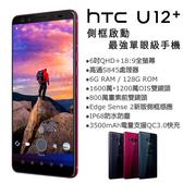 全新保固1年 HTC U12+ 6吋全熒幕 6/128G 雙卡雙待 高通S845 1600萬畫速 門市現貨