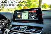 ~愛思摩比~BMW THE X1 2020款 汽車螢幕鋼化玻璃貼 10.25吋梯形螢幕 保護貼 2.5D導角