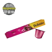 Nespresso 膠囊機相容 Belmio Lungo Forte 咖啡膠囊 (BE-07)