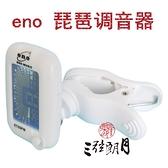 調音器 * ENO 伊諾琵琶調音器校音器定音器 ET05PW 操作簡單 夢藝家