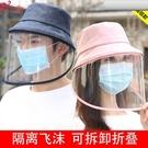 防護面罩帽子可拆卸飛機隔離唾沫男女遮全臉防塵兒童防飛沫漁夫帽