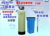 軟水器.淨水器地下水100公升電子流量動/熱水器/水塔過濾器/RO前置.貨號B1144【巡航淨水】