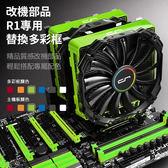 [ PC PARTY ] 快睿 Cryorig R1改裝用 金屬色造型框 綠色