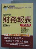 【書寶二手書T1/財經企管_KAE】完全解讀財務報表入門手冊_張真卿