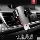 車載手機架汽車用支架導航車上支撐出風口重力萬能通用型支駕『小淇嚴選』