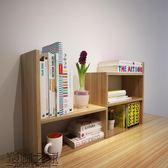 創意桌面書架置物架小書柜簡易學生