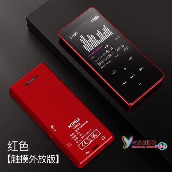 MP3 藍芽MP3MP4學生版隨身聽小型超薄看小說電子書女生可愛P3音樂播放器 3色