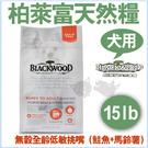 [寵樂子]《柏萊富》blackwood無穀低敏挑嘴全犬飼料(鮭魚+豌豆) 15LB