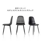 E-home 四入組 Larisa萊麗莎簡約餐椅 三色可選黑色x4