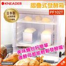 可傑  日本KNEADER  可清洗摺疊式發酵箱 PF102T  輕鬆製作美味麵包 可清洗可摺疊收納方便 公司貨