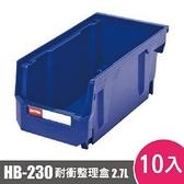樹德SHUTER耐衝整理盒HB-230 10入
