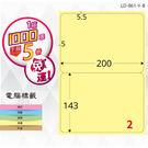 熱銷推薦【longder龍德】電腦標籤紙 2格 LD-861-Y-B淺黃色 1000張 影印 雷射 貼紙