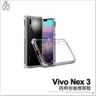Vivo Nex 3 冰晶殼 手機殼 透明 空壓殼 防摔 四角強化 氣墊 保護殼 氣囊 軟殼 保護套 手機套