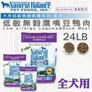 [寵樂子]《Natural Balance 天然寵物食糧》低敏無穀鷹嘴豆鴨肉 - 24磅 / 全犬配方