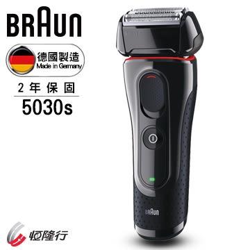 【德國百靈 BRAUN】新5系列 靈動貼面電鬍刀 5030s(德國原裝公司貨)