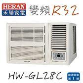 【HERAN 禾聯】2.8KW 5-7坪 變頻窗型冷氣《HW-GL28C》全機3年主機板7年壓縮機10年保固