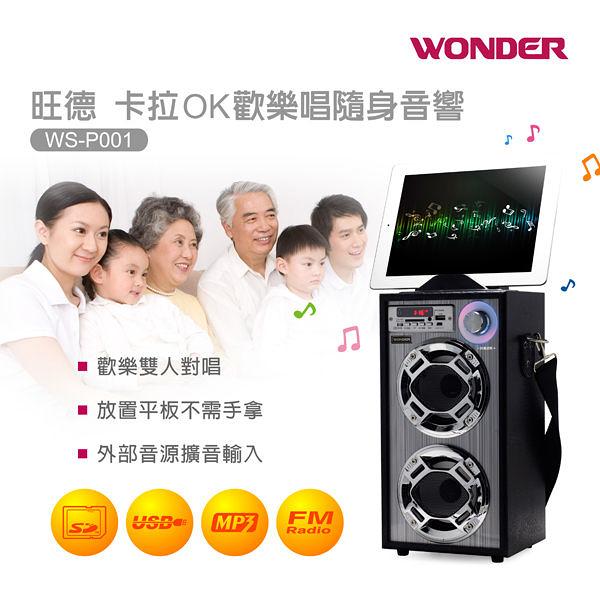 WONDER旺德 卡拉OK歡樂唱隨身音響 WS-P001(加贈兩支麥克風)