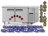 台製6尺風冷全凍工作台冰箱/大容量不銹鋼工作台冰箱/490L/小機房工作台冰箱/桌下型冷凍櫃/大金