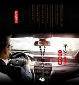 汽車掛件保平安符高檔創意車上男女士可愛車載掛件裝飾品車內吊飾