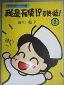 【書寶二手書T1/漫畫書_NKB】我是天使?!歹勢啦(1)_中國知的出版社
