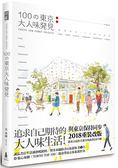 100の東京大人味發見(暢銷新裝版)