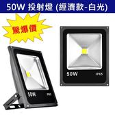 50瓦散熱外殼 薄型化  經濟款投射燈 LED戶外燈 LED 50W 光源    LED投光燈 投射燈 保修一年(白光)