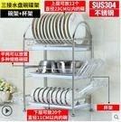 304不銹鋼碗架三層瀝水碗碟架廚房置物架...
