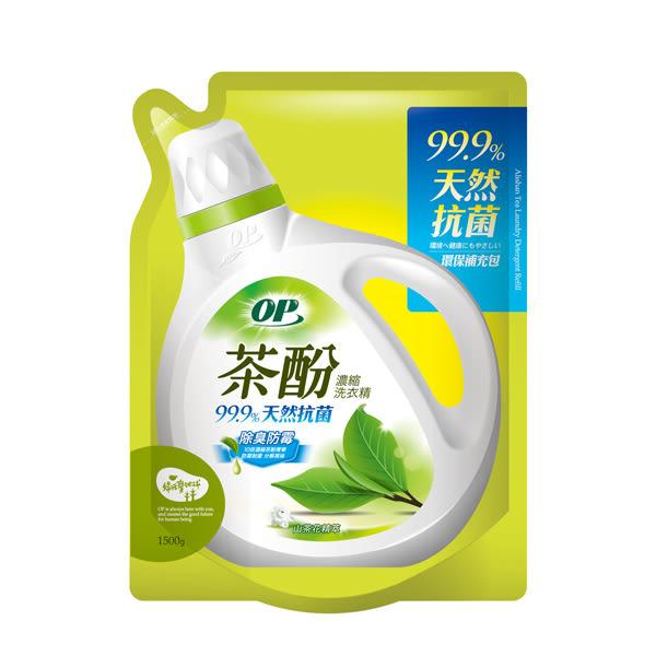 OP茶酚天然除臭防霉洗衣精1500g【康是美】