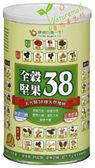 自然養生坊 全榖堅果38 (無糖) 500g/罐