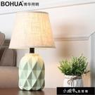 台燈 陶瓷台燈 臥室 床頭燈 創意 浪漫小美式裝飾調光溫馨小【快速出貨】