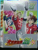 挖寶二手片-X24-139-正版DVD*動畫【光速蒙面俠(12)】-國語發音