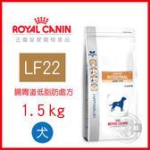現貨送贈品) 法國皇家 LF22犬用消化道低脂處方食品狗飼料 (1.5kg) ☆御品小舖☆