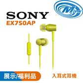 《麥士音響》 【展示/福利品】SONY索尼 入耳式耳機 EX750AP 黃色