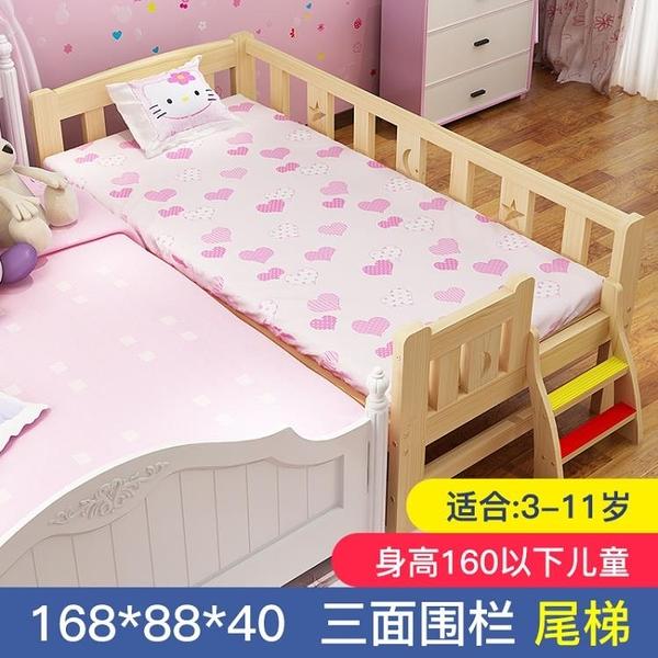 實木兒童床拼接大床帶護欄男孩單人床女孩公主床加寬拼床嬰兒小床 萬聖節鉅惠