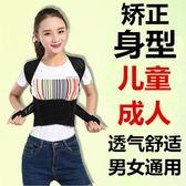 新款背背佳男女士兒童學生成人改善駝背矯正帶脊椎糾正矯正器