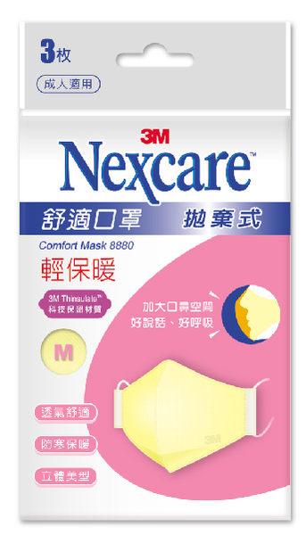3M Nexcare 舒適口罩M 輕保暖 (3片/包) 8880 *維康
