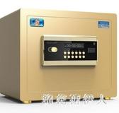 保險箱 家用小型指紋密碼保險櫃辦公入墻全鋼保險箱 QX12465 【棉花糖伊人】