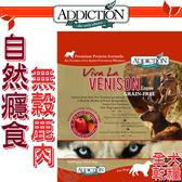 【培菓平價寵物網】(送台彩刮刮卡*9張)紐西蘭Addiction自然癮食全齡犬無穀鹿肉犬糧15kg